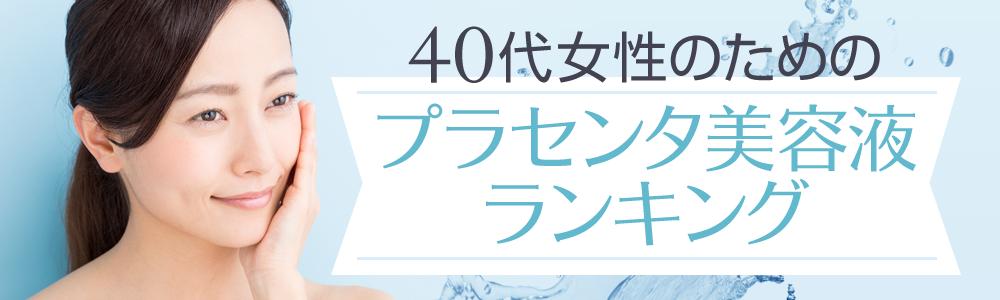40代女性のためのプラセンタ美容液ランキング